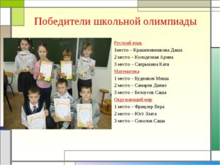 Победители школьной олимпиады Русский язык 1место – Крашенинникова Даша 2 мес