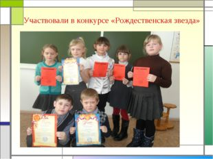 Участвовали в конкурсе «Рождественская звезда»