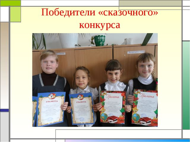 Победители «сказочного» конкурса