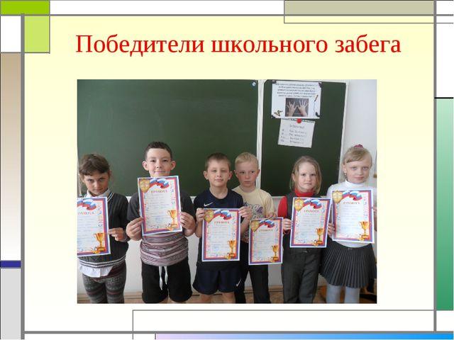 Победители школьного забега