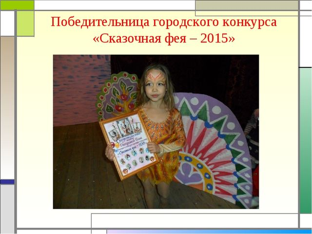 Победительница городского конкурса «Сказочная фея – 2015»