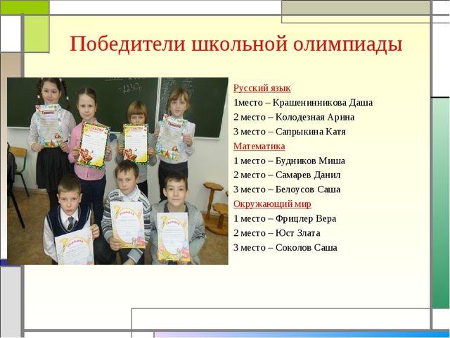 Победители школьной олимпиады Русский язык 1место – Крашенинникова Даша 2 мес...