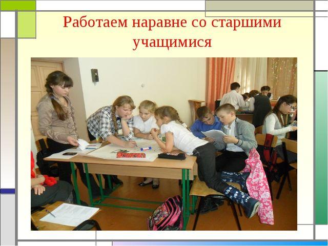 Работаем наравне со старшими учащимися