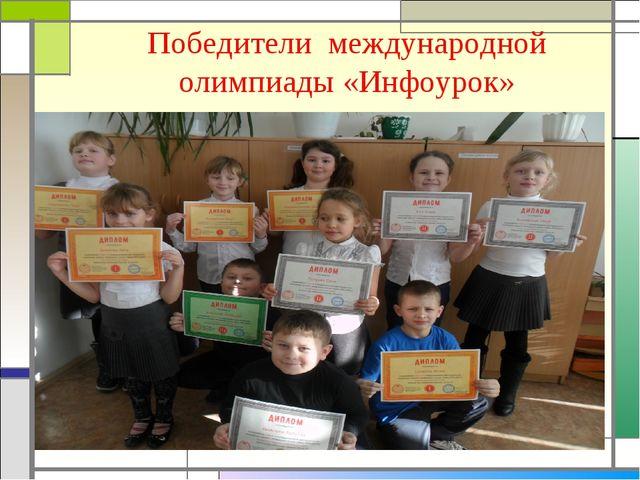 Победители международной олимпиады «Инфоурок»
