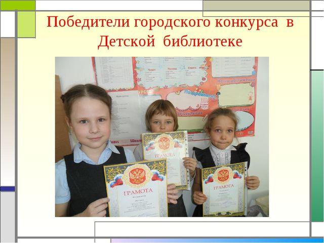 Победители городского конкурса в Детской библиотеке