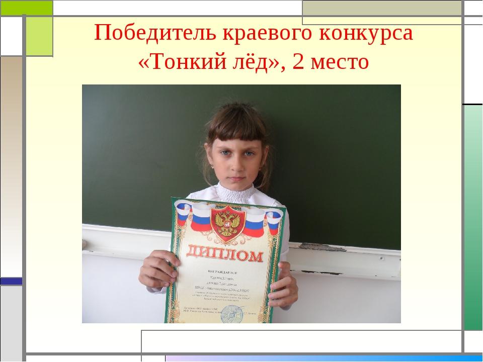 Победитель краевого конкурса «Тонкий лёд», 2 место