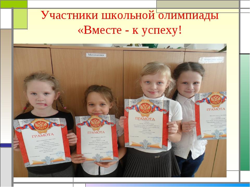 Участники школьной олимпиады «Вместе - к успеху!
