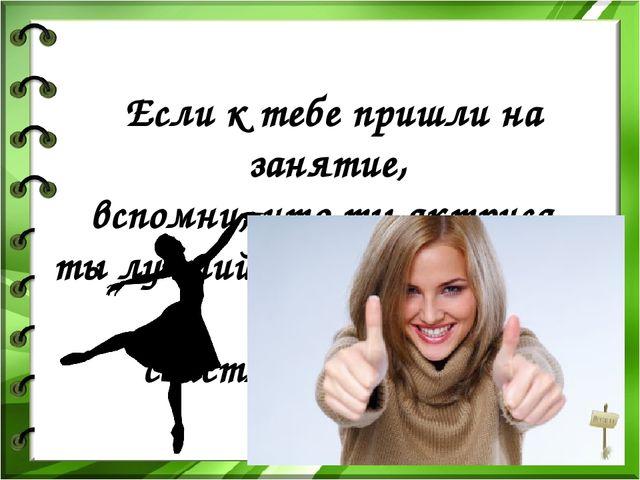 Если к тебе пришли на занятие, вспомни, что ты актриса, ты лучший педагог стр...