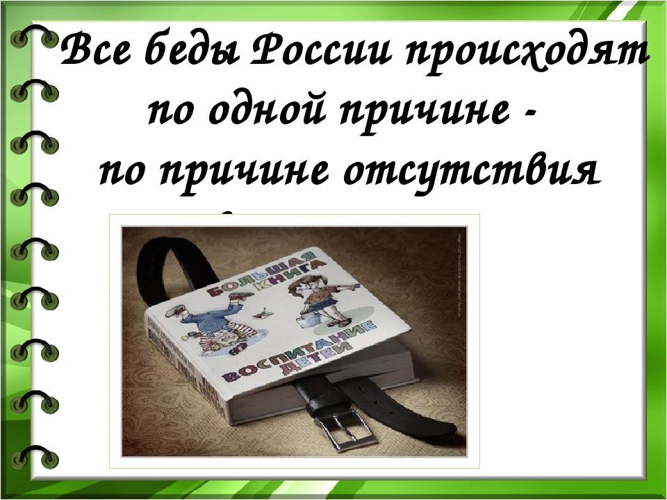 Все беды России происходят по одной причине - по причине отсутствия воспитан...
