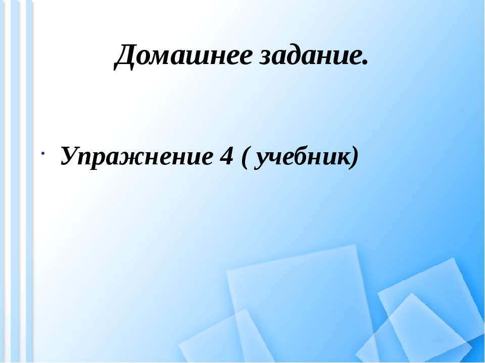 Домашнее задание. Упражнение 4 ( учебник)