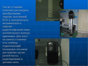 Так же установка позволяет рассмотреть преобразование энергии, полученной ВЭУ
