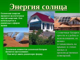 Энергия солнца Солнечная энергия является экологически чистой энергией. Она и