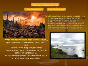 Невозобновляемые источники: нефть, природный газ, каменный уголь, торф, лес.