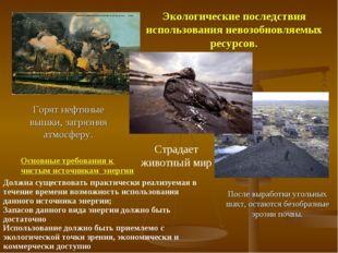 Горят нефтяные вышки, загрязняя атмосферу. После выработки угольных шахт, ост