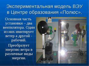 Экспериментальная модель ВЭУ в Центре образования «Полюс». Основная часть уст