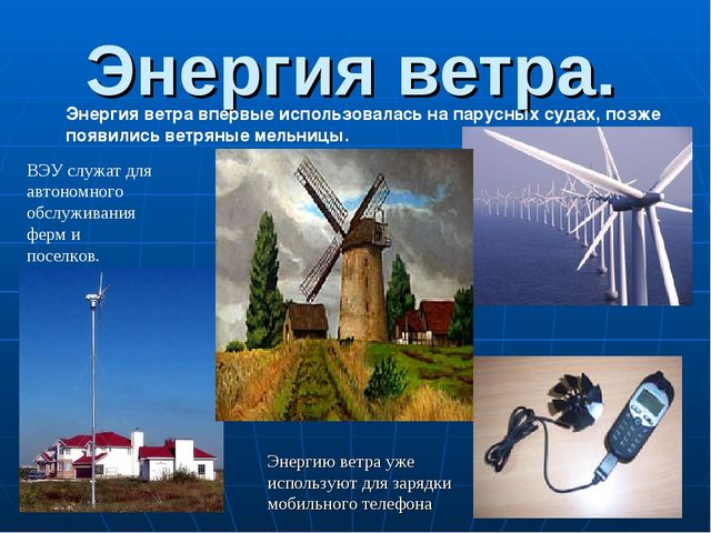 Энергия ветра. Энергия ветра впервые использовалась на парусных судах, позже...