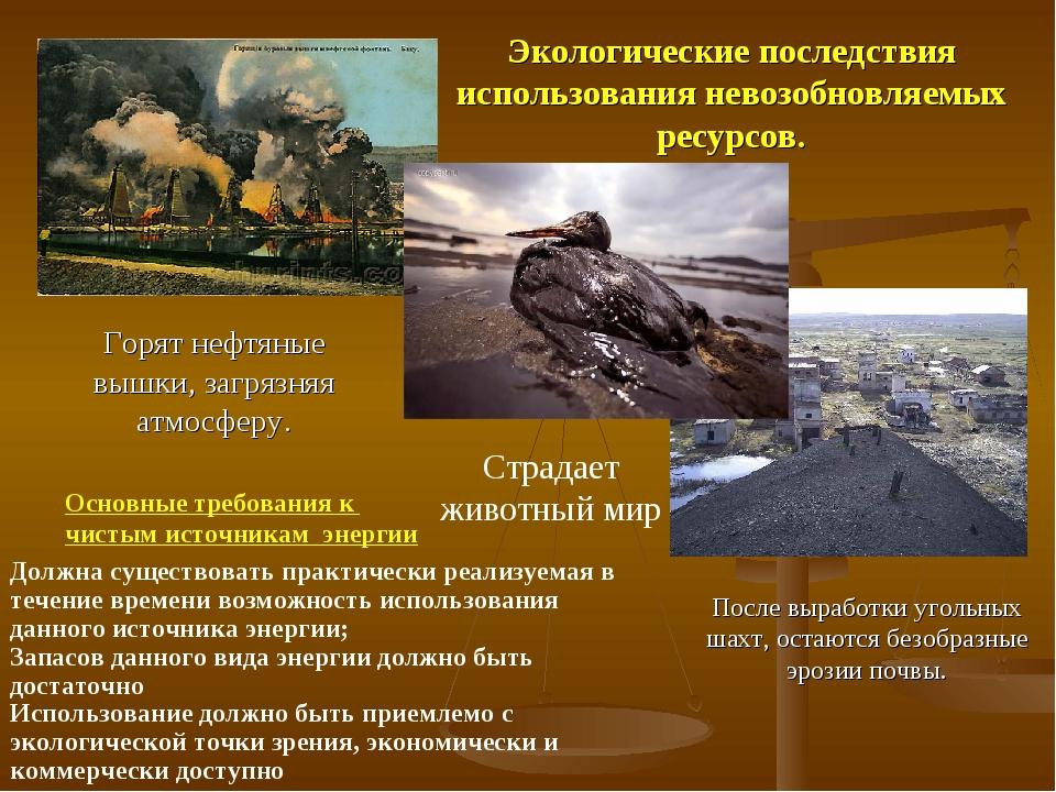 Горят нефтяные вышки, загрязняя атмосферу. После выработки угольных шахт, ост...