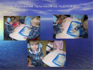 «Рисование пальчиком на подносе с манкой»