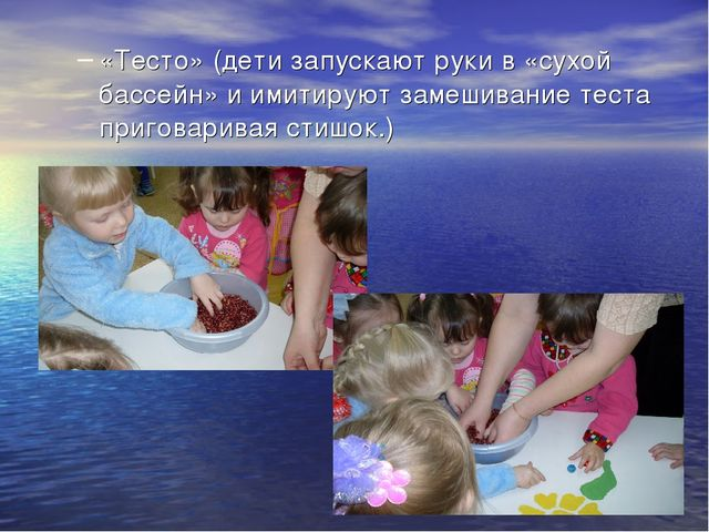 «Тесто» (дети запускают руки в «сухой бассейн» и имитируют замешивание теста...