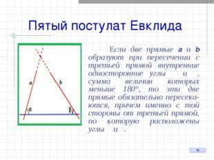 Пятый постулат Евклида Если две прямые а и b образуют при пересечении с треть