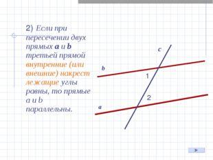 2) Если при пересечении двух прямых а и b третьей прямой внутренние (или вне