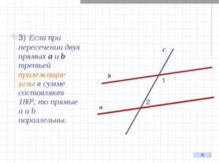 3) Если при пересечении двух прямых а и b третьей прилежащие углы в сумме со