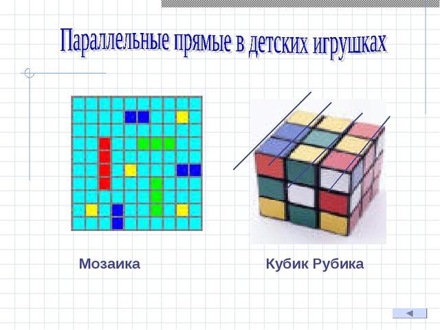 Мозаика Кубик Рубика