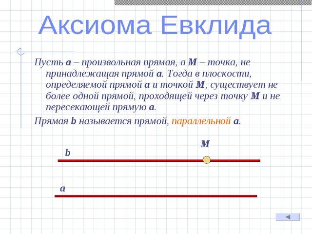 Пусть а – произвольная прямая, а М – точка, не принадлежащая прямой а. Тогда...