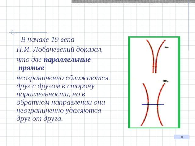 В начале 19 века Н.И. Лобачевский доказал, что две параллельные прямые нео...