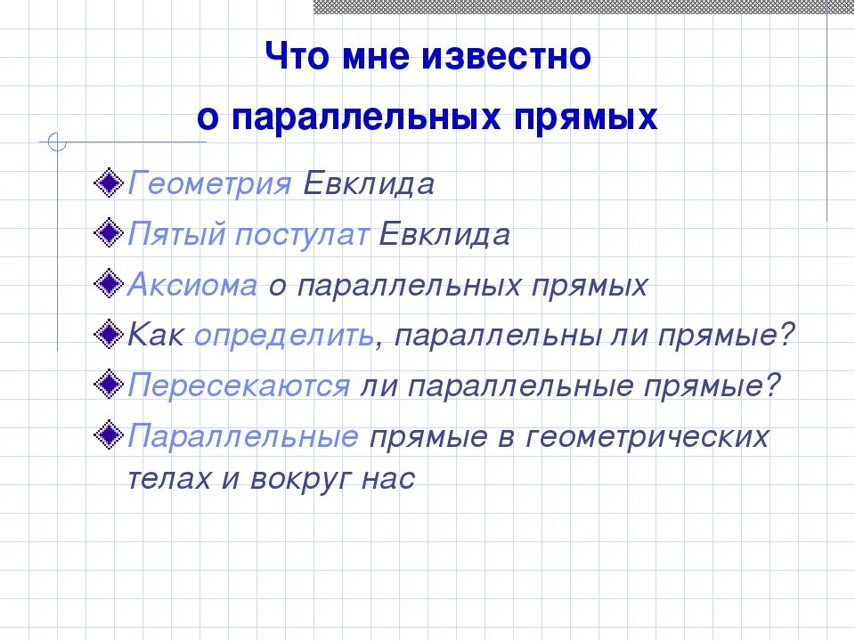 Геометрия Евклида Пятый постулат Евклида Аксиома о параллельных прямых Как оп...