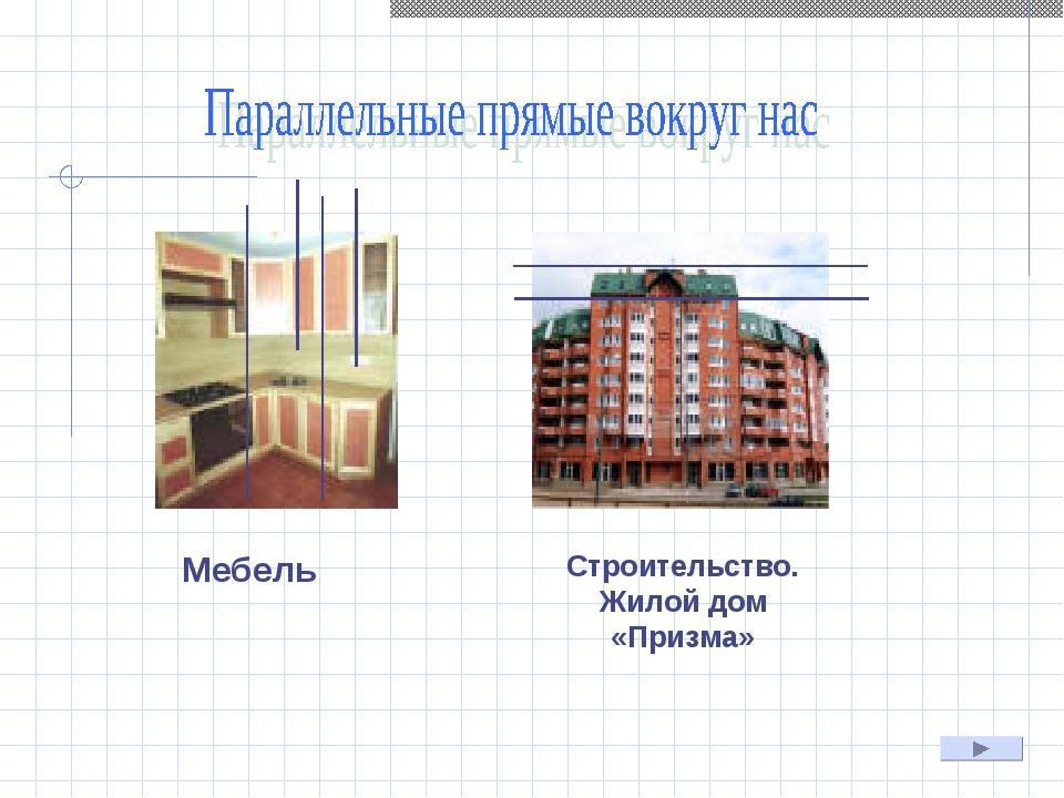 Мебель Строительство. Жилой дом «Призма»