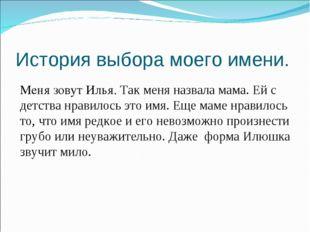 История выбора моего имени. Меня зовут Илья. Так меня назвала мама. Ей с детс