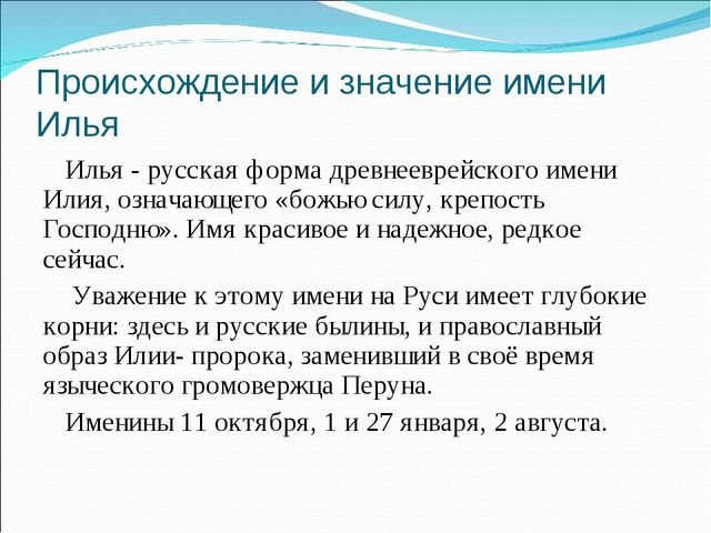 Происхождение и значение имени Илья Илья - русская форма древнееврейского име...