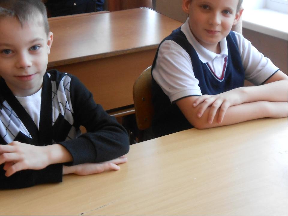 Макеев Илья Абоносимов Илья ученики 3 «А» класса
