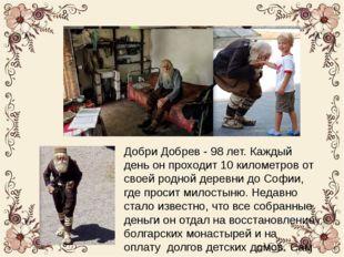 Добри Добрев - 98 лет. Каждый день он проходит 10 километров от своей родной