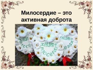 Милосердие – это активная доброта