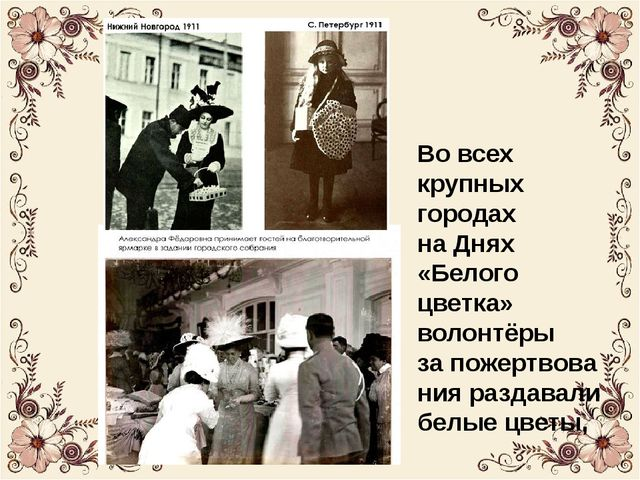 Вовсех крупных городах наДнях «Белого цветка» волонтёры запожертвования ра...