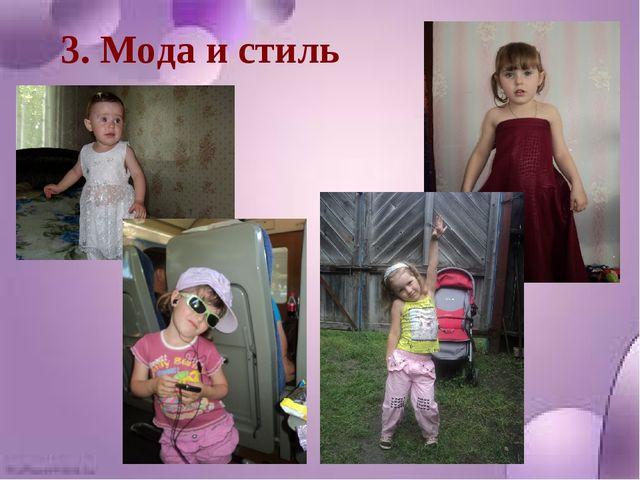 3. Мода и стиль