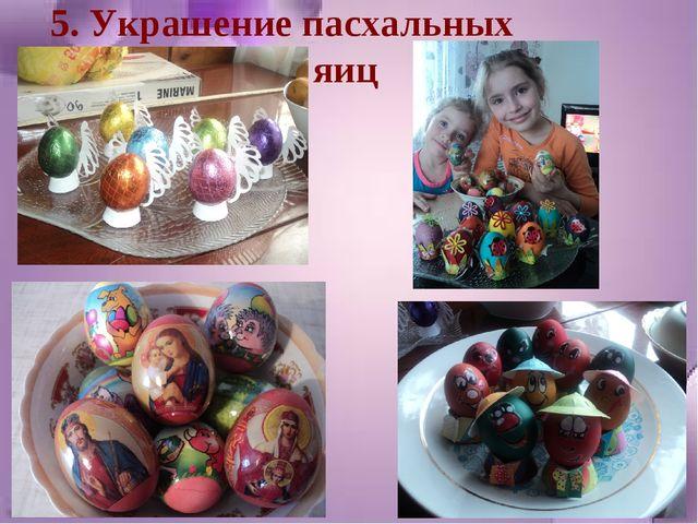 5. Украшение пасхальных яиц