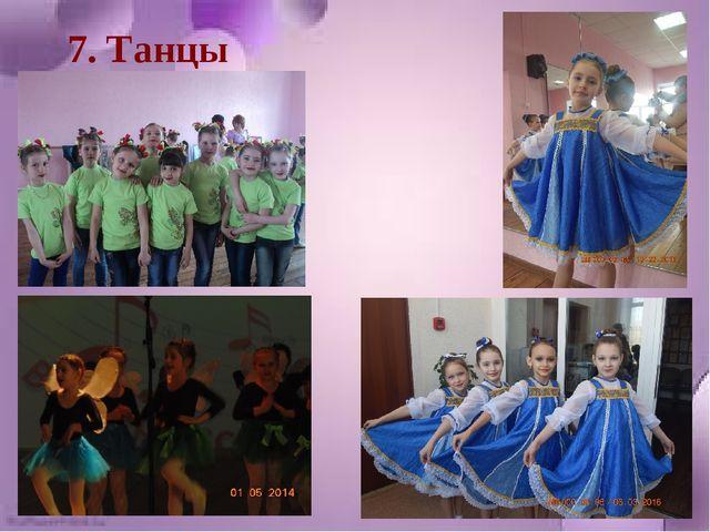 7. Танцы