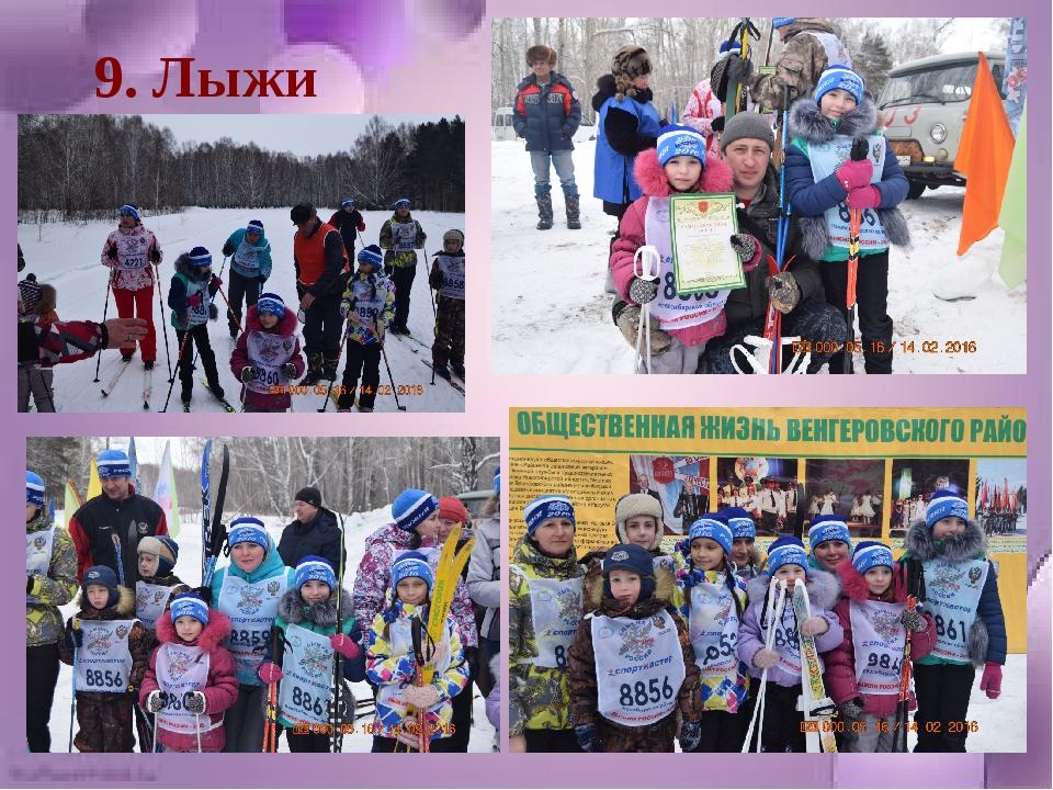 9. Лыжи