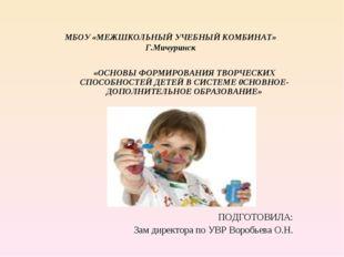 МБОУ «МЕЖШКОЛЬНЫЙ УЧЕБНЫЙ КОМБИНАТ» Г.Мичуринск «ОСНОВЫФОРМИРОВАНИЯТВОРЧЕСК