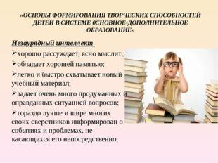 «ОСНОВЫФОРМИРОВАНИЯТВОРЧЕСКИХ СПОСОБНОСТЕЙ ДЕТЕЙ В СИСТЕМЕ 0СНОВНОЕ-ДОПОЛНИ