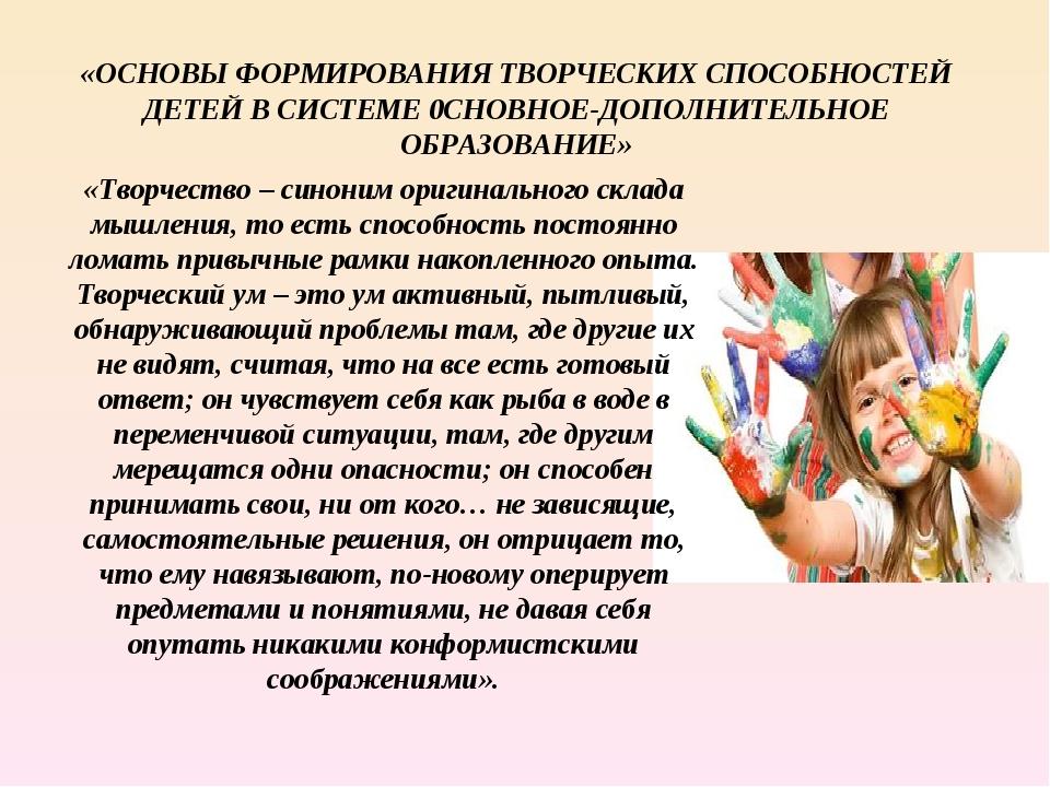 «ОСНОВЫФОРМИРОВАНИЯТВОРЧЕСКИХ СПОСОБНОСТЕЙ ДЕТЕЙ В СИСТЕМЕ 0СНОВНОЕ-ДОПОЛНИ...