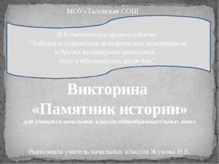 Выполнила учитель начальных классов Жукова Н.Е. МОУ«Таловская СОШ Викторина «