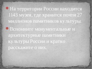 На территории России находится 1143 музея, где хранится почти 27 миллионов па