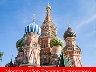Москва, собор Василия Блаженного
