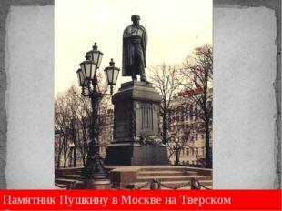 Памятник Пушкину в Москве на Тверском бульваре