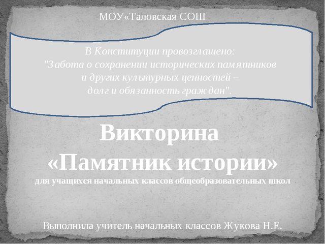 Выполнила учитель начальных классов Жукова Н.Е. МОУ«Таловская СОШ Викторина «...
