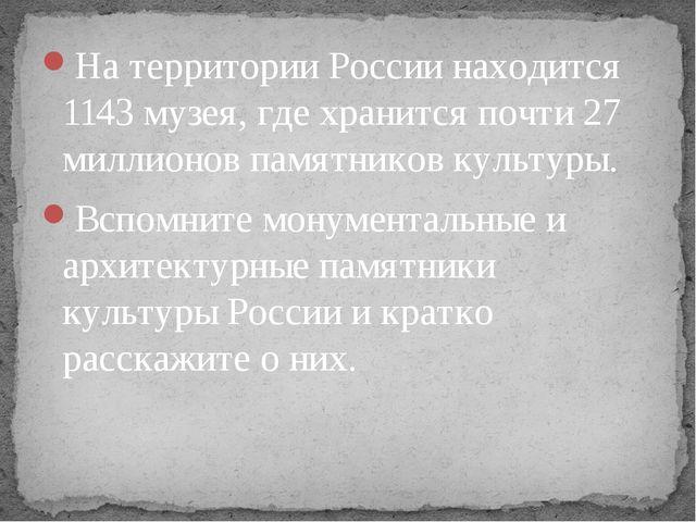 На территории России находится 1143 музея, где хранится почти 27 миллионов па...